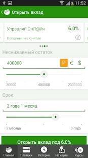 Сбербанк Онлайн - screenshot thumbnail
