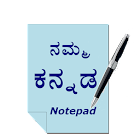 Kannada Notepad icon