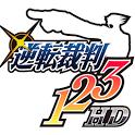 逆転裁判123HD icon