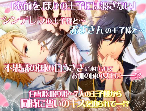 7人とキス?【お伽の王子様と誘惑マリアージュ】無料恋愛ゲーム