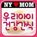 뉴욕식 건강밥상4_우리아이 건강간식 icon
