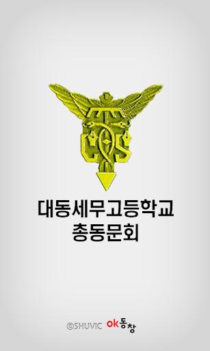 대동세무고등학교 총동문회