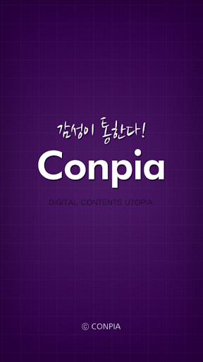 콘피아 CONPIA Mobile