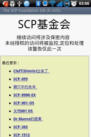 SCP基金会 DB cn nn5n