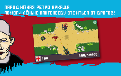 PANTELEEV Video game