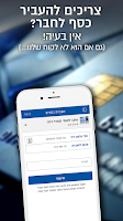 Screenshot of לאומי קארד - ארנק דיגיטלי