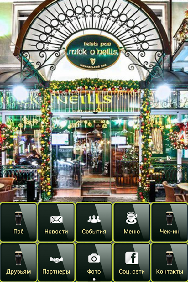 IRISH PUB Одесса- screenshot