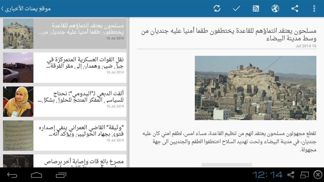 Buying papers online yemen news