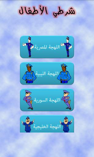 شرطة الاطفال 2015
