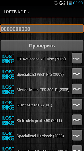LOSTBIKE.RU - Android Apps on Google Play