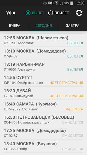 Аэропорт Уфа