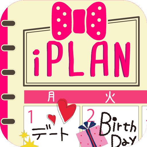 無料スタンプで可愛くデコれるスケジュール帳アプリ☆iPLAN 生活 App LOGO-硬是要APP