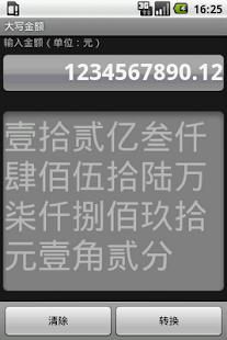 Chinese Money Converter - screenshot thumbnail