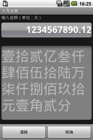 Chinese Money Converter - screenshot