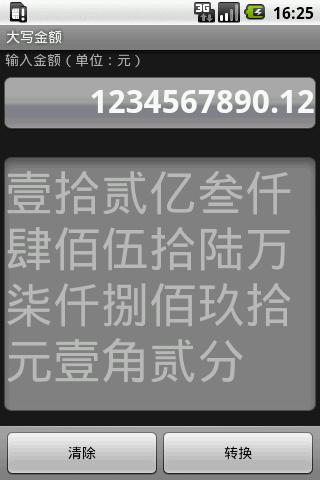 Chinese Money Converter - screenshot