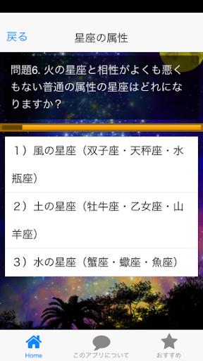 【免費生活App】星占いクイズ(女性編)-APP點子