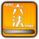 Japanese Law Dictionary Pro