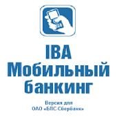 IBA MB ОАО «БПС-Сбербанк»