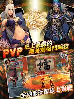 Screenshot of 殺三國