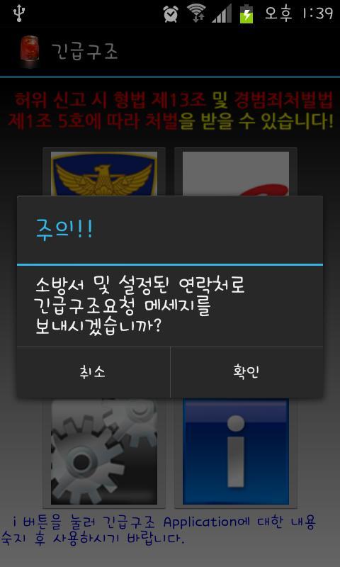 긴급구조 - screenshot