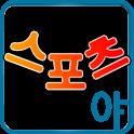 스포츠야 (해외야구,해외축구,국내축구 스코어중계) icon