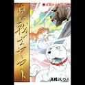 【43】「白い戦士ヤマト」(高橋よしひろ) logo