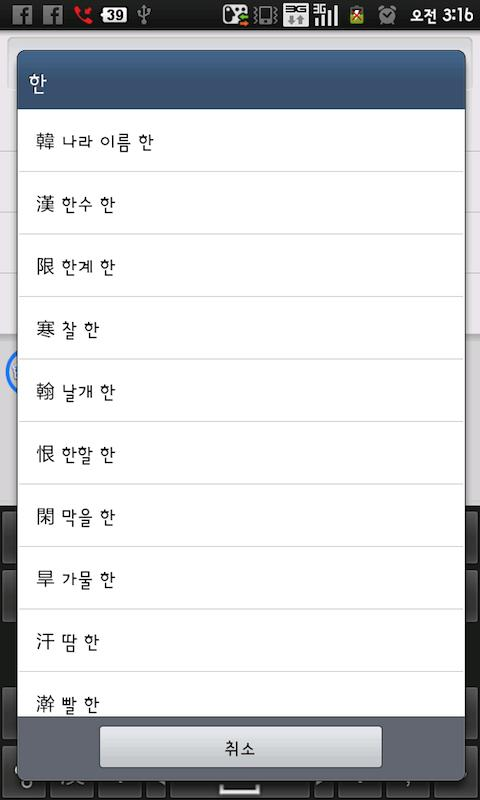 Sino Korean Keyboard Pro - screenshot