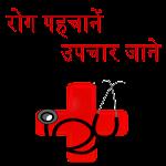 Disease with Treatment  hindi