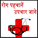 Disease with Treatment  hindi icon