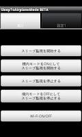 Screenshot of SleepToAirplaneMode