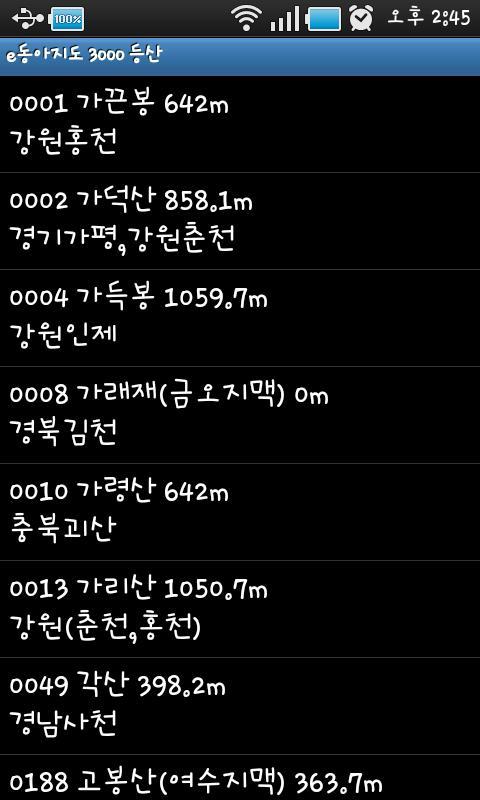 등산지도 3000 산 GPS- screenshot