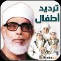 القرآن معلم ترديد أطفال-الحصري icon