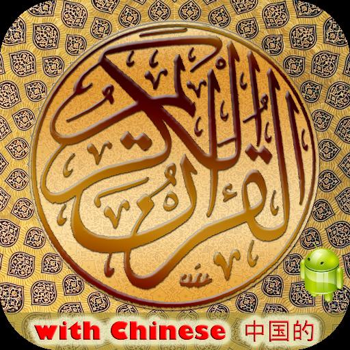 古兰经与中国 書籍 App LOGO-硬是要APP
