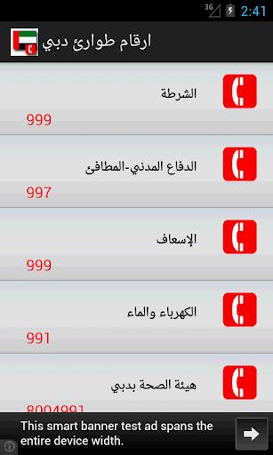ارقام طوارئ دبي