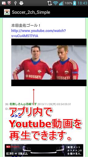 サッカー2chまとめSimple