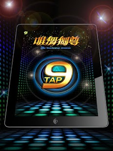 唯舞獨尊9Tap gametower