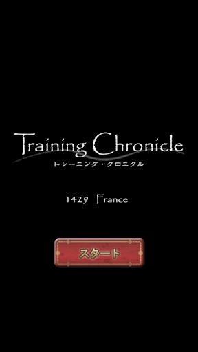 トレーニング・クロニクル