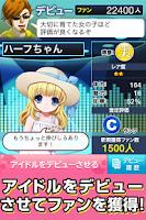 Screenshot of 育てて☆僕のアイドル~美少女育成ゲーム~