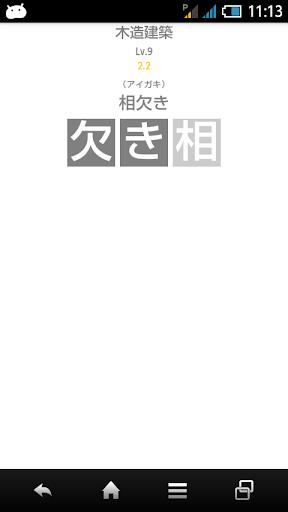木造建築用語(大工・建築士)