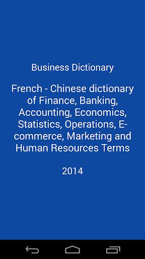 商务词典 Lite Cn Fr