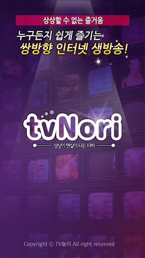 티비놀이_TV놀이