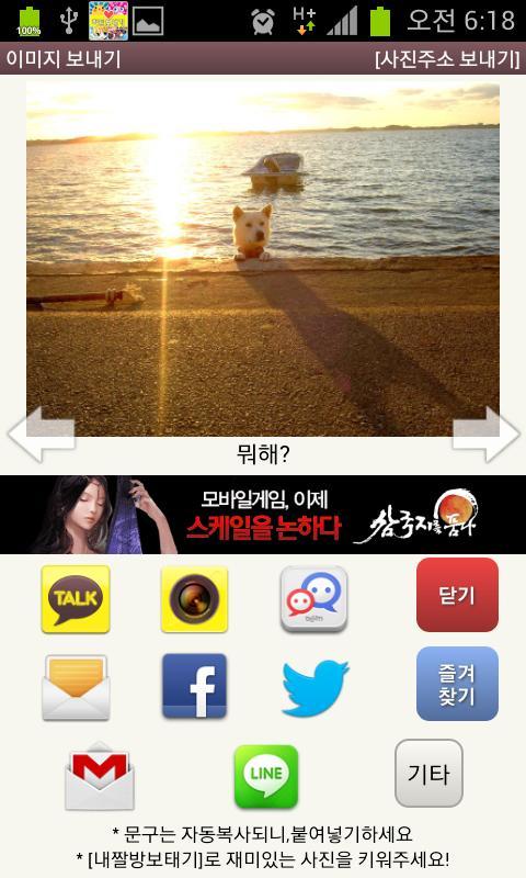 드래곤 플라이트 날개 100개보내기(속이기)+카톡낚시 - screenshot