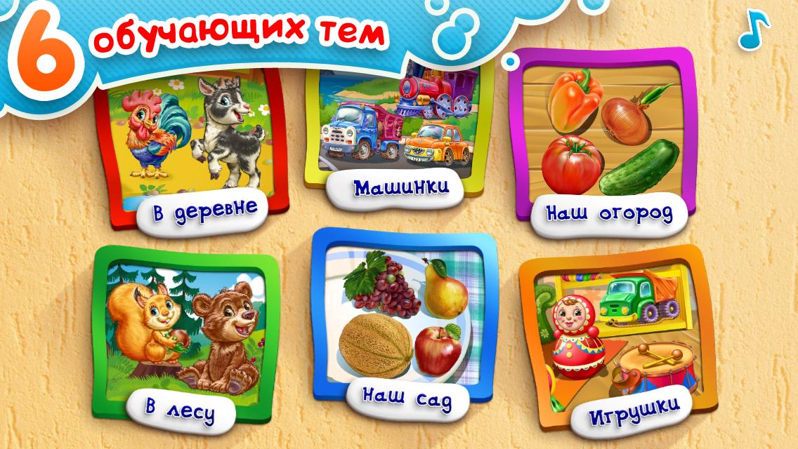 Игры для детей на Android 5.1.1 скачать бесплатно