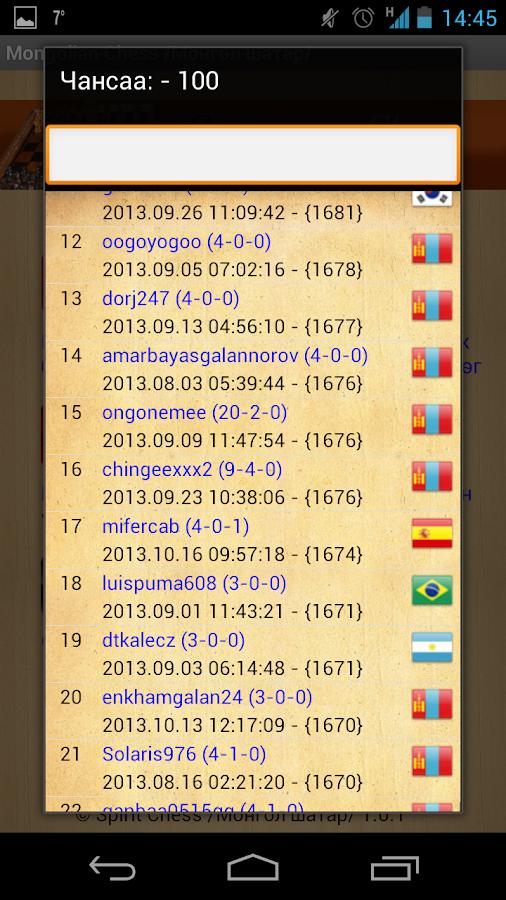 Mongolian online Chess /Монгол - screenshot