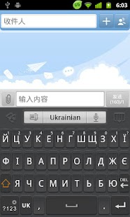 Ukrainian for GOKeyboard - screenshot thumbnail