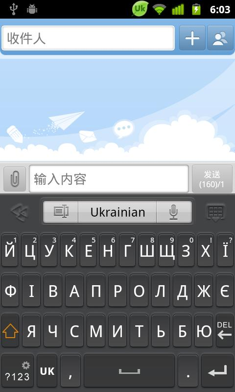 Ukrainian for GOKeyboard - screenshot