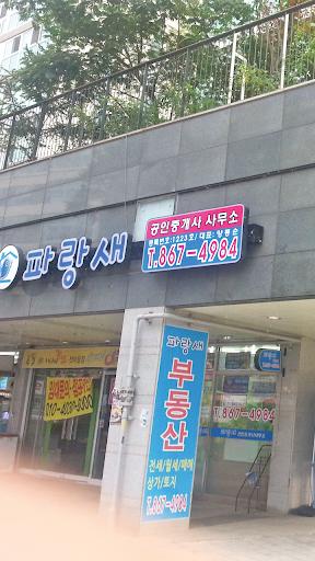 파랑새 공인중개사 사무소