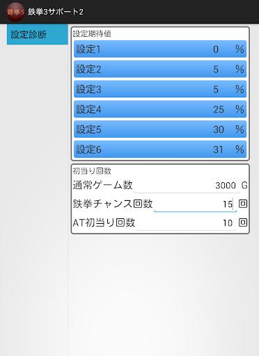 鉄拳3rd 設定判別 - 鉄拳3サポート2