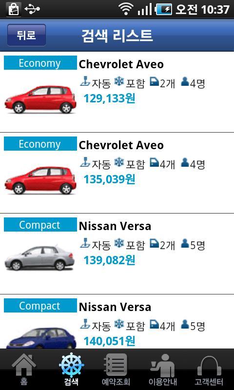 렌트카예약 - (국내,해외) 변함없이 저렴한가격 - screenshot
