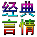 [繁體]言情小说:男主是處男且對女主死心塌地 logo